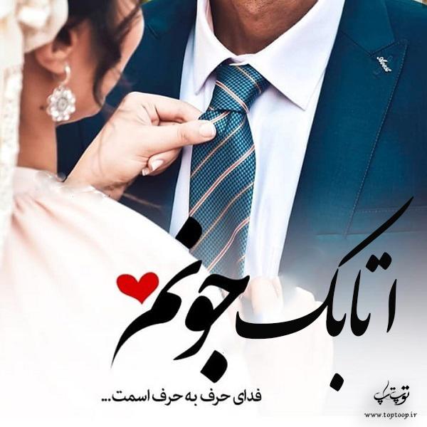 عکس نوشته عاشقانه با اسم اتابک