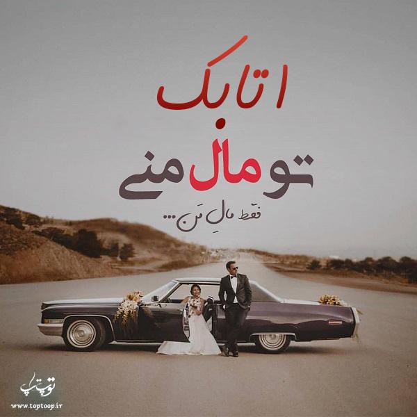 عکس متن نوشته اسم اتابک