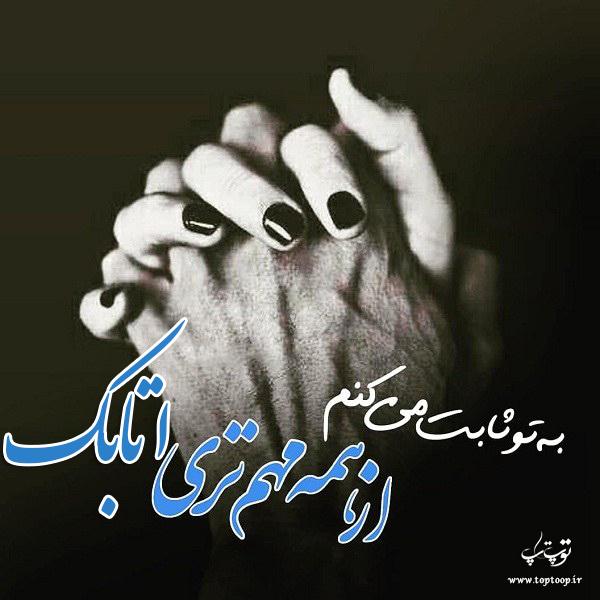 عکس نوشته اسم اتابک برای پروفایل