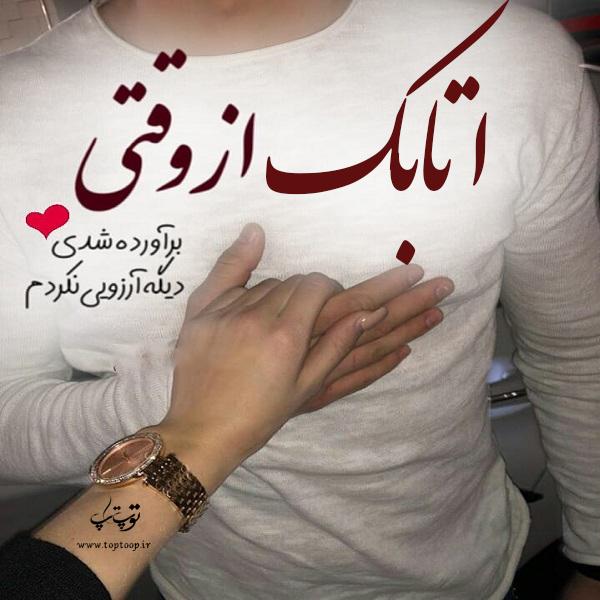 عکس نوشته در مورد اسم اتابک