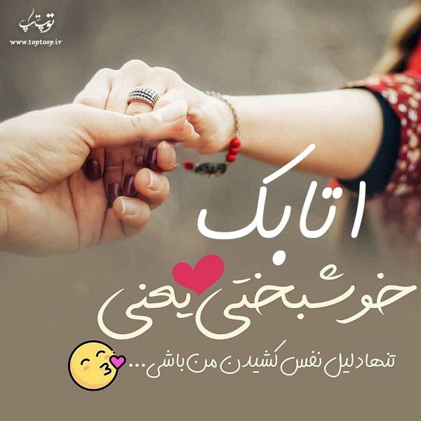 عکس نوشته از اسم اتابک