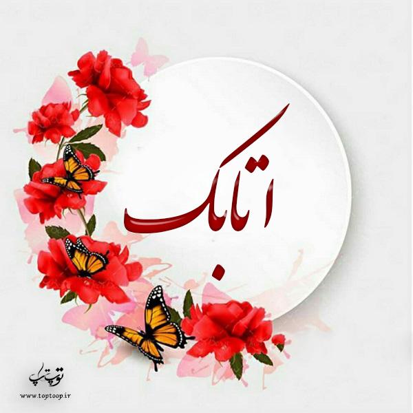 عکس نوشته با اسم اتابک