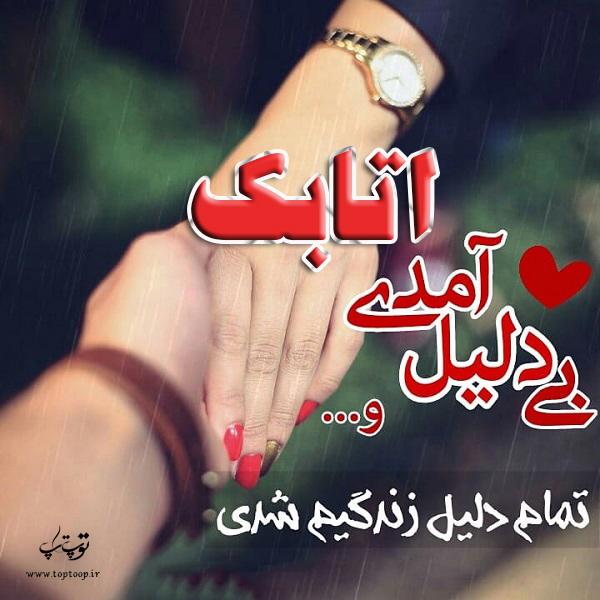 عکس نوشته به اسم اتابک