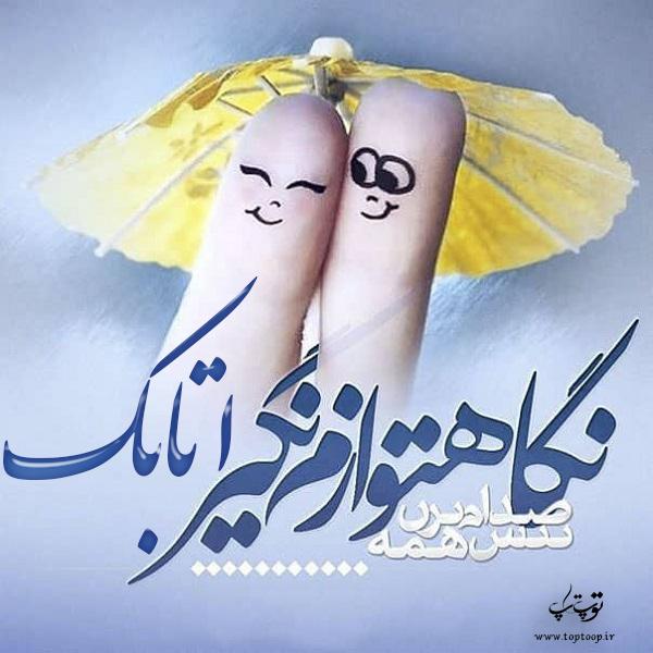 عکس نوشته برای اسم اتابک