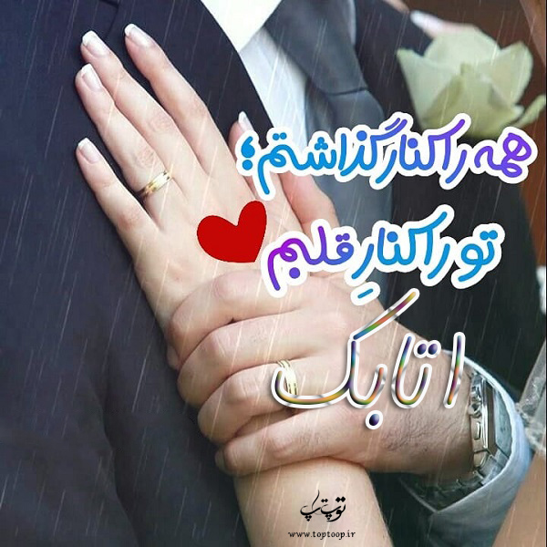 دانلود عکس نوشته اسم اتابک