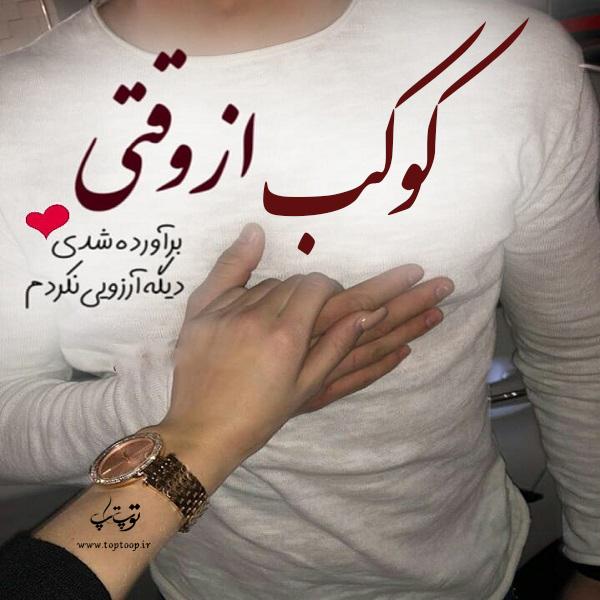 عکس نوشته زیبای اسم کوکب