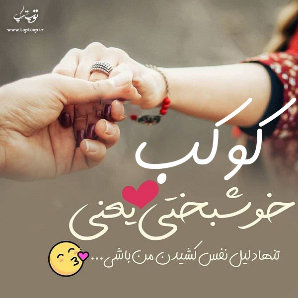 عکس نوشته با اسم کوکب
