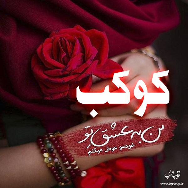 تصاویر عکس نوشته اسم کوکب