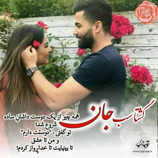 عکس نوشته عاشقانه با اسم گشتاسب