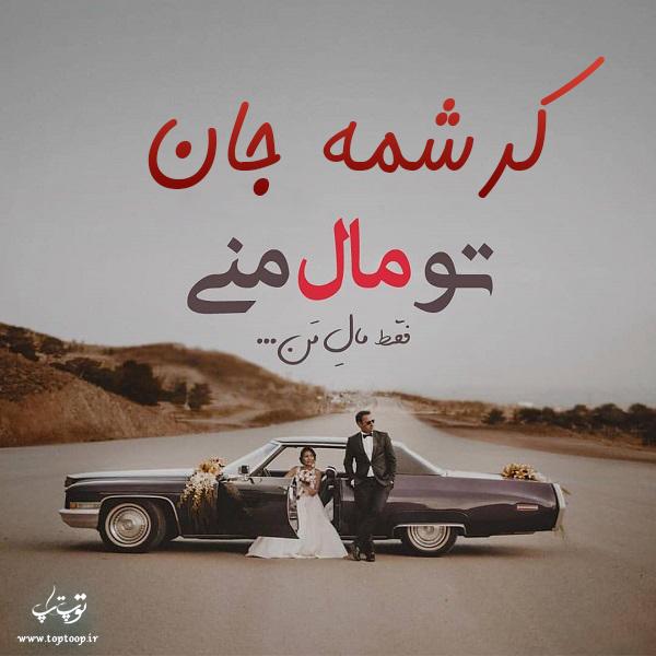 عکس نوشته شده اسم کرشمه