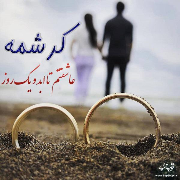 عکس نوشته عاشقانه با اسم کرشمه