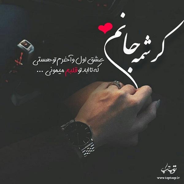 عکس نوشته از اسم کرشمه