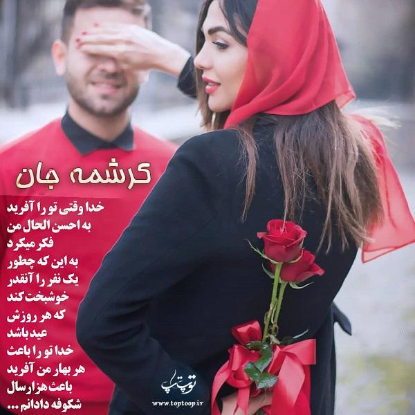 عکس نوشته به اسم کرشمه