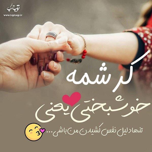 عکس نوشته عاشقانه برای اسم کرشمه
