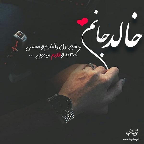 عکس نوشته اسم خالد جدید