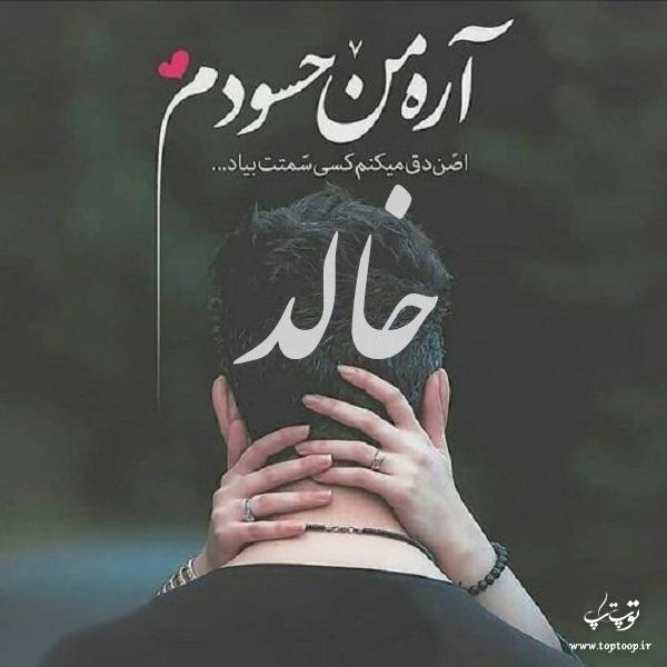 دانلود عکس نوشته با اسم خالد