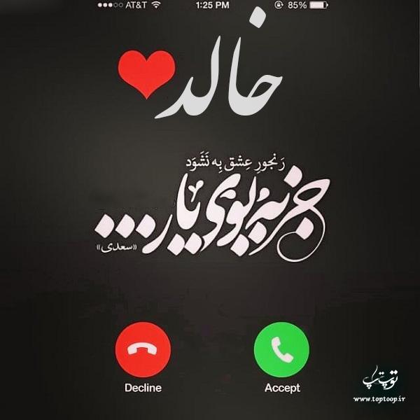 دانلود عکس نوشته های اسم خالد
