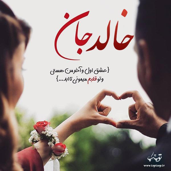 عکس عاشقانه درمورد اسم خالد