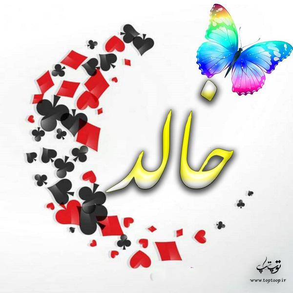 عکس نوشته راجب اسم خالد