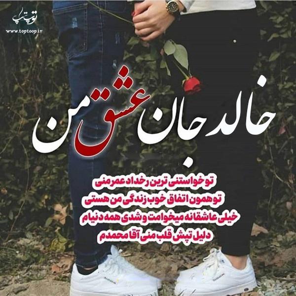 عکس نوشته عاشقانه اسم خالد