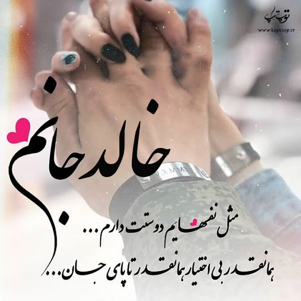 عکس نوشته عاشقانه با اسم خالد