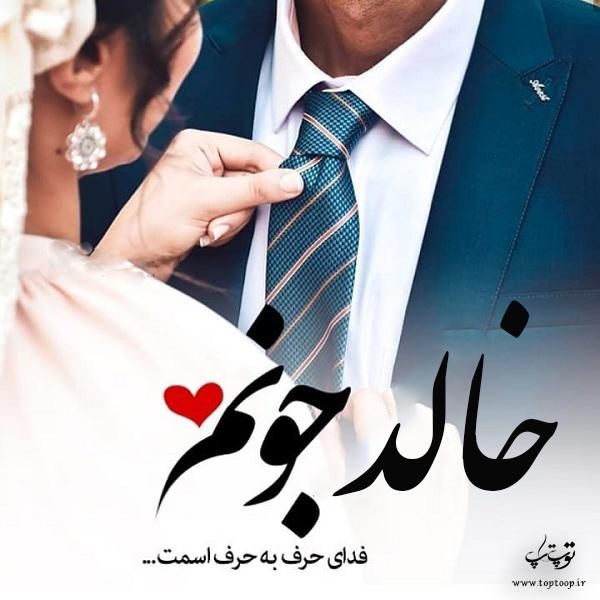 عکس متن نوشته اسم خالد