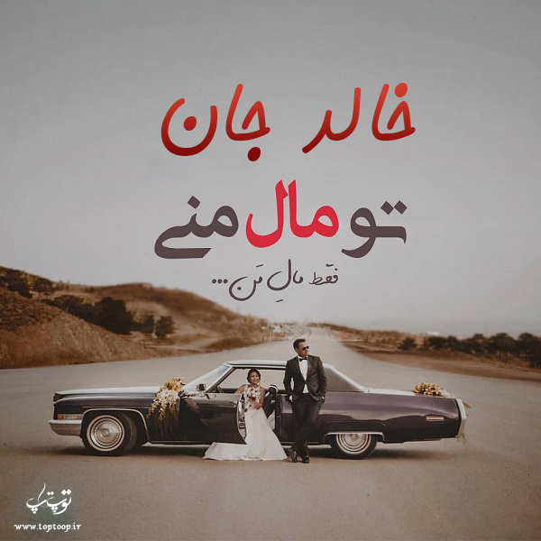 عکس نوشته در مورد اسم خالد