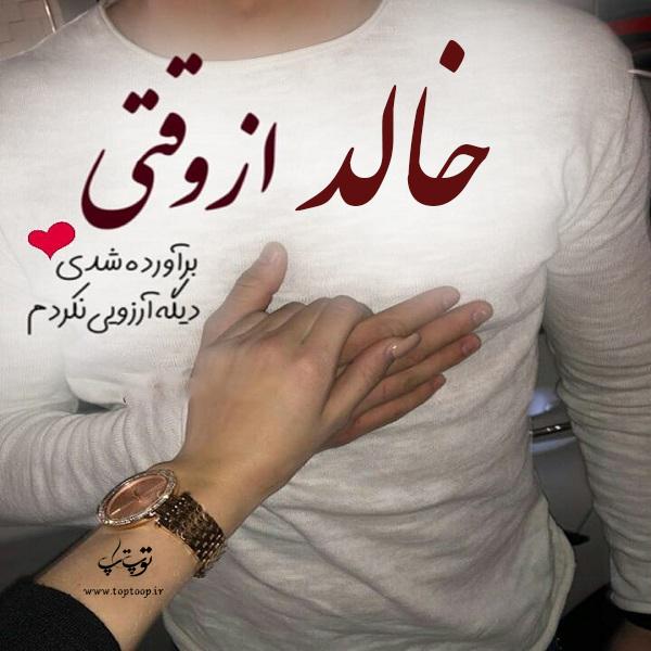 عکس نوشته ی اسم خالد