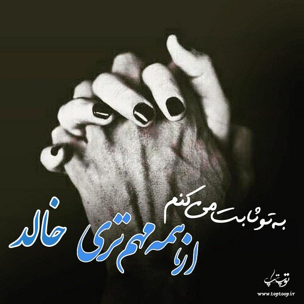 عکس نوشته از اسم خالد