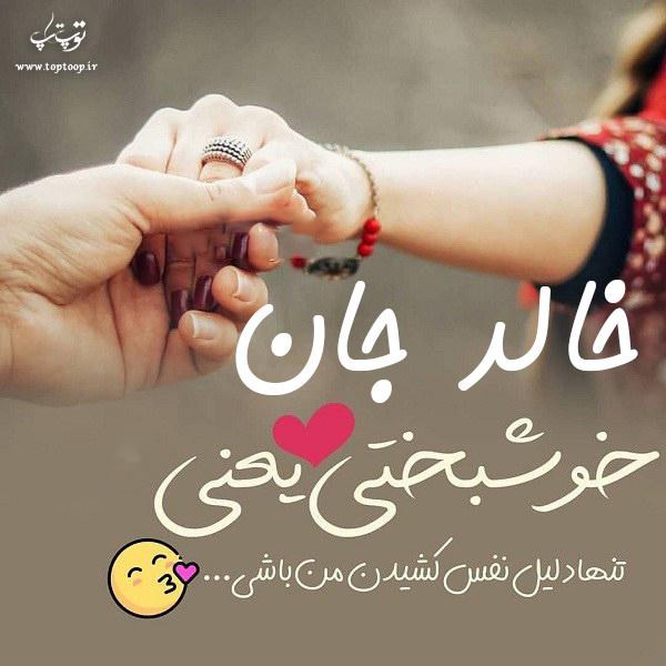 عکس نوشته برای اسم خالد