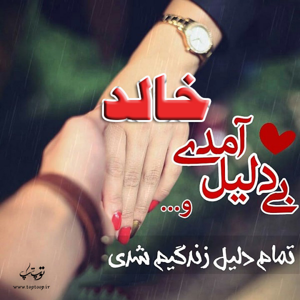 تصاویر عکس نوشته اسم خالد