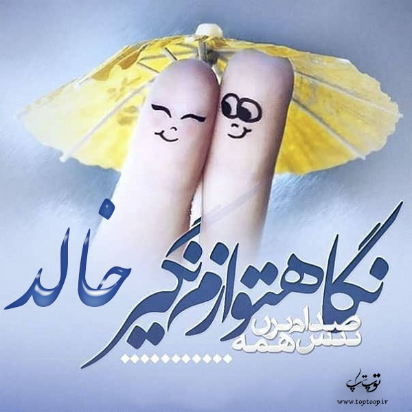 دانلود عکس نوشته اسم خالد