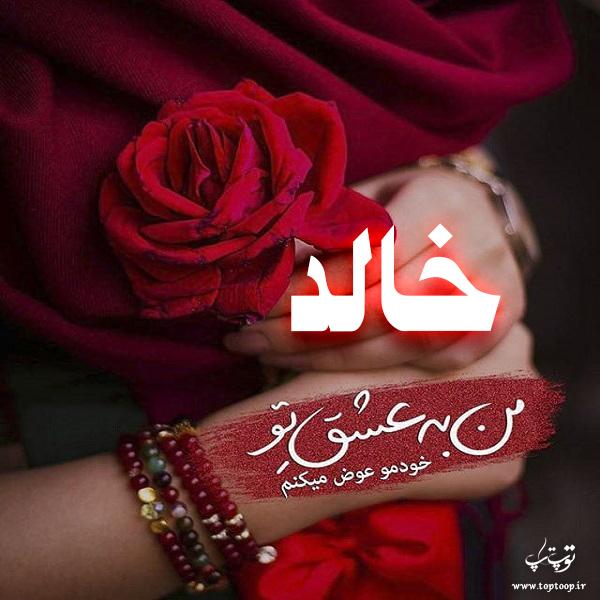 عکس نوشته درمورد اسم خالد