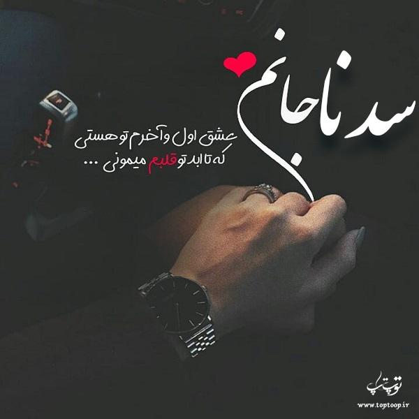 عکس نوشته از اسم سدنا