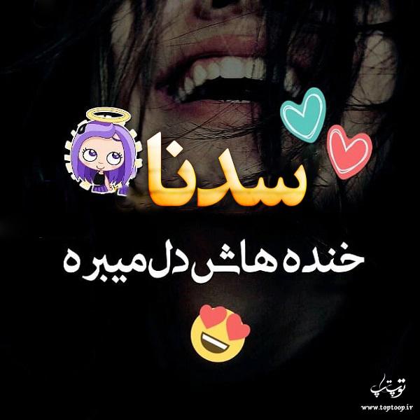 عکس نوشته درمورد اسم سدنا