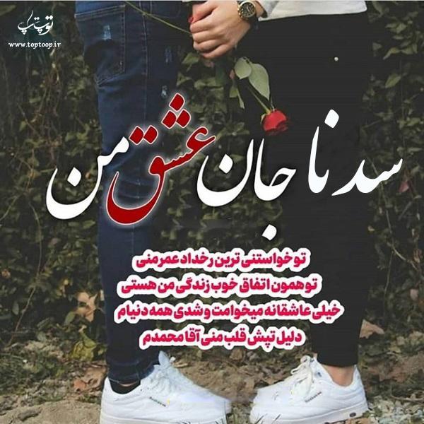 عکس نوشته راجب اسم سدنا