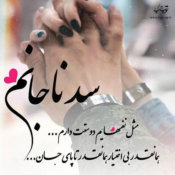 عکس نوشته زیبای اسم سدنا
