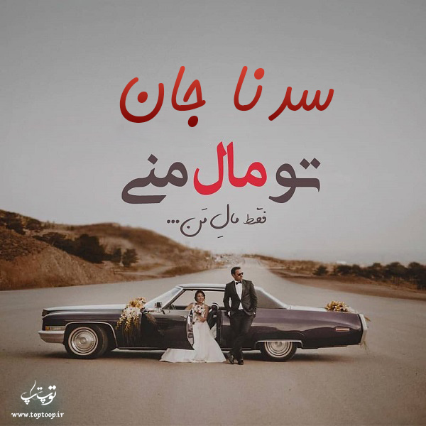 عکس متن نوشته اسم سدنا