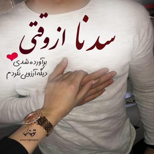 عکس نوشته در مورد اسم سدنا