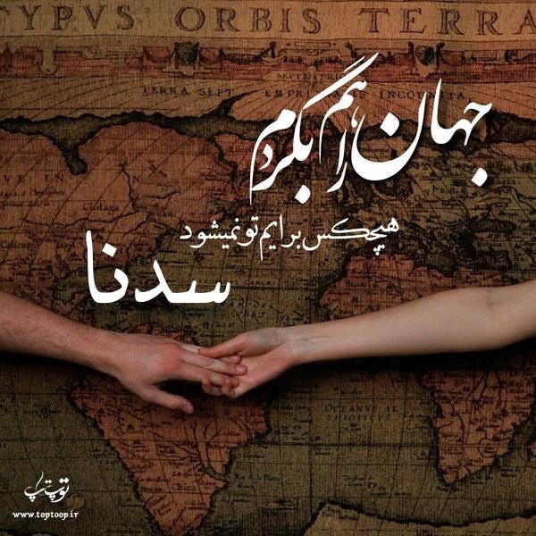 عکس نوشته به اسم سدنا