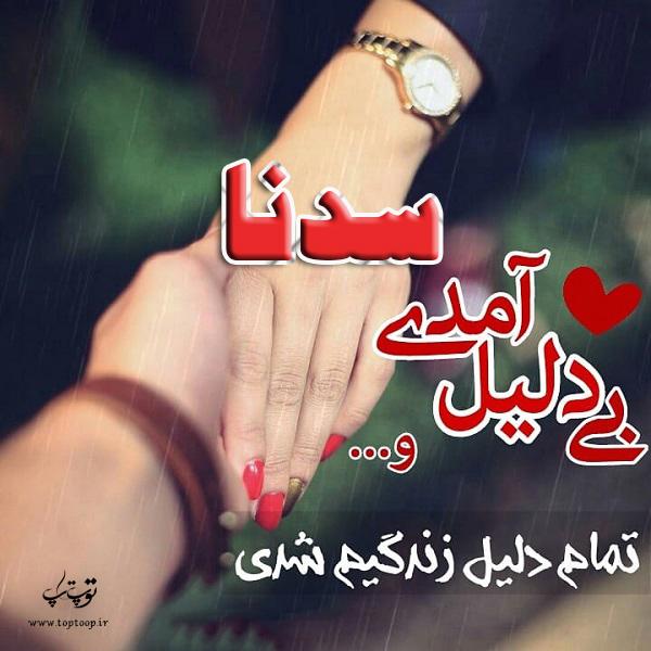 عکس نوشته ب اسم سدنا