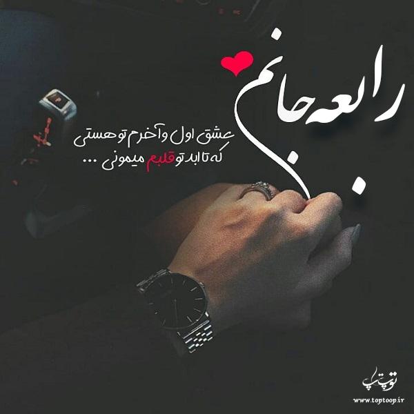 عکس نوشته درباره اسم رابعه