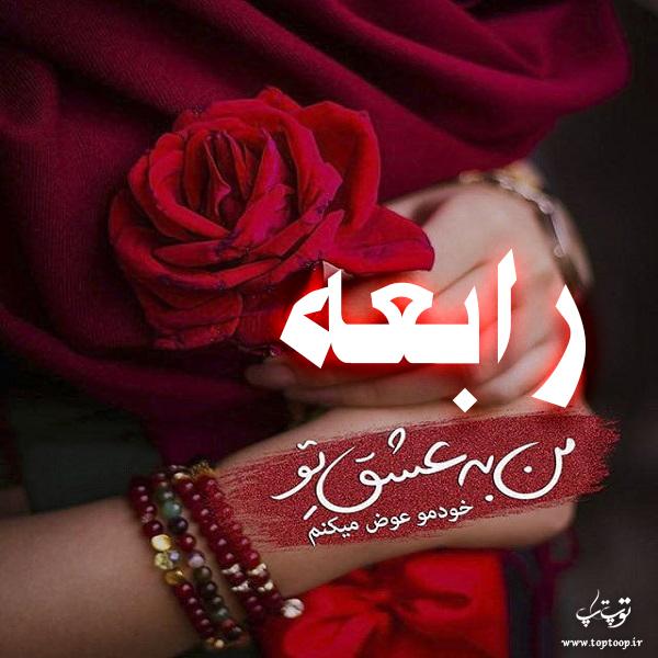 تصاویر عکس نوشته اسم رابعه