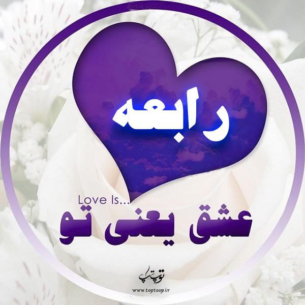 دانلود عکس نوشته اسم رابعه