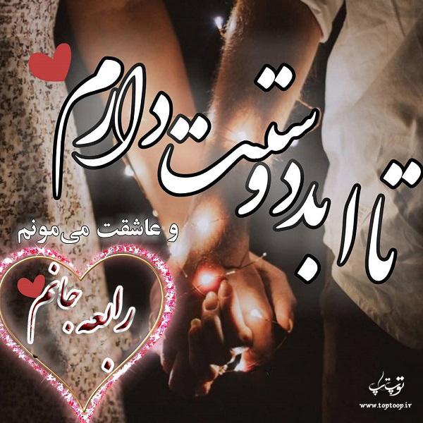 عکس نوشته دوستت درام رابعه جان