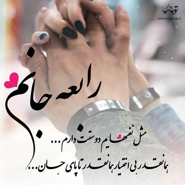 عکس نوشته زیبا برای اسم رابعه