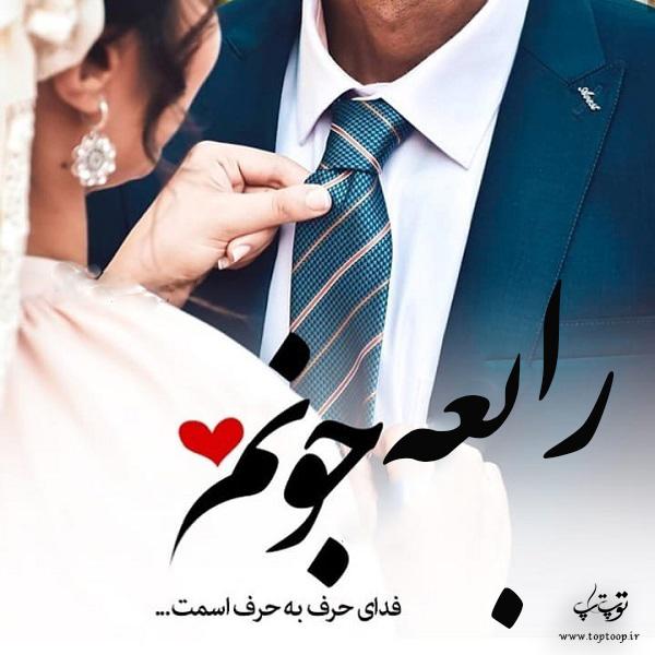 عکس نوشته عاشقانه با اسم رابعه