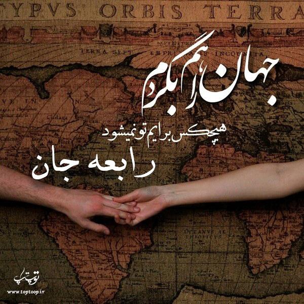 عکس نوشته اسم رابعه جدید
