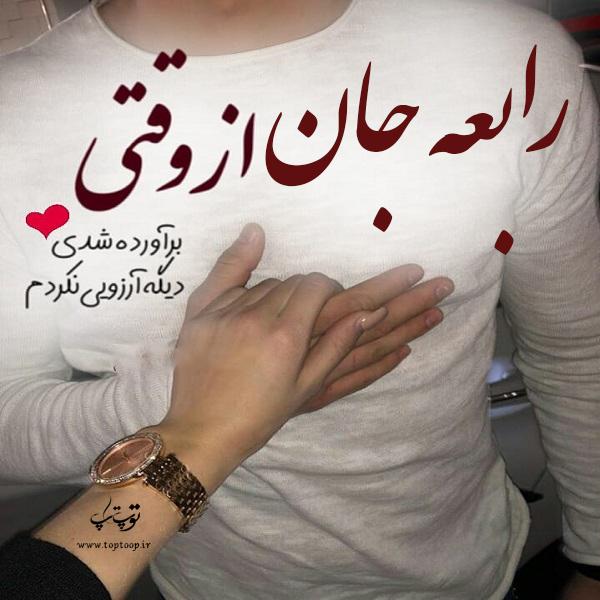 عکس نوشته شده اسم رابعه