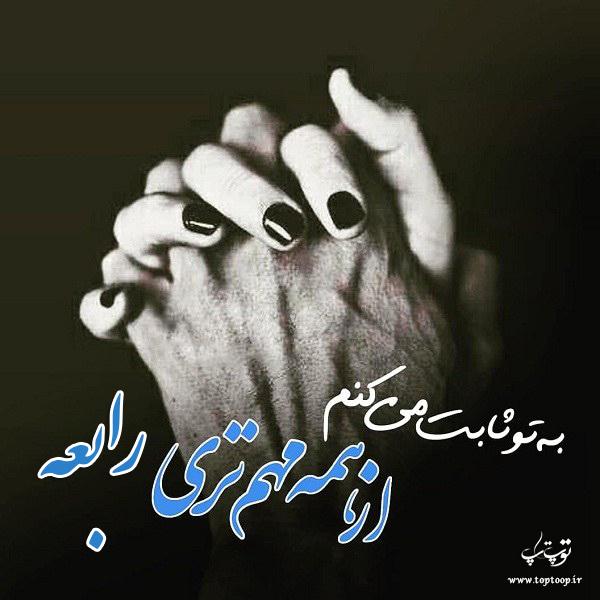 عکس نوشته اسم رابعه برای پروفایل